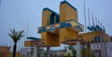 جامعة بابل تطلق منصة للتعليم الإلكتروني